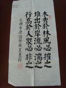 胡惠群:书法:三国·魏·李康《运命论》故木秀于林,风必摧之;堆出于岸,流必湍之;行高于人,众必非之