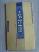 李铎:《李铎书法作品精选》当代中国著名书法家,享受国家特殊津贴(补图2)