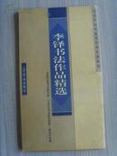 李铎:《李铎书法作品精选》当代中国著名书法家,享受国家特殊津贴(补图1)