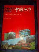 中国城市(薄一波 题书名)