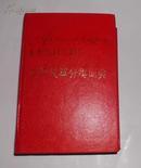 实用汉英分类词典