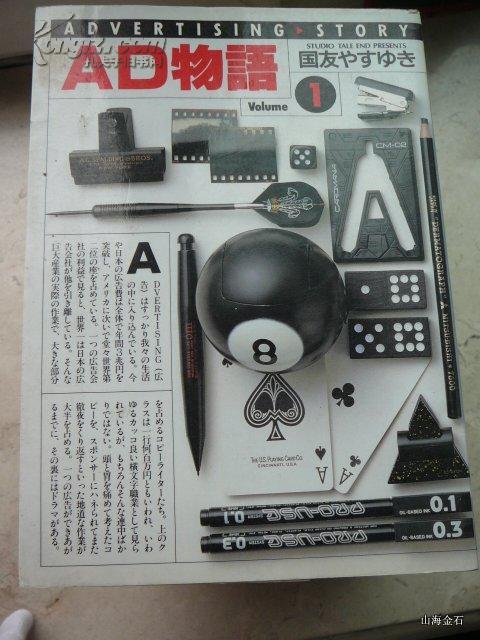 日语原版漫画 AD物语1