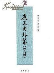 康子内外篇(外六种 康有为学术著作选 全一册)