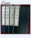 纪元通考(16开线装 全一函四册 木板刷印).