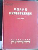 中国共产党山东省临清市组织史资料(1931--1987) 仅印1000册。