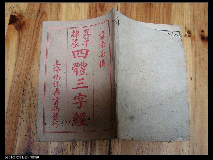 567:民国《书法必备 正草隶篆 四体三字经》