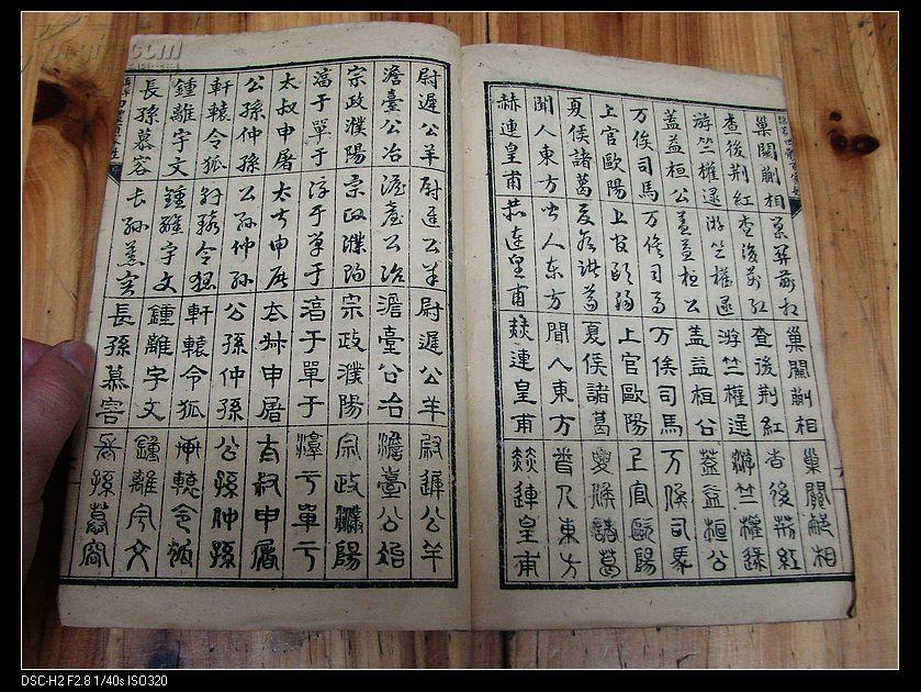 575:民国《正草隶篆四体注百家姓》有一枚藏书章