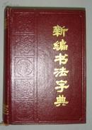 新编书法字典
