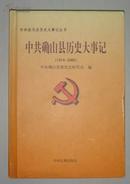 中共驻马店历史大事记 中共确山县历史大事记1919-2000