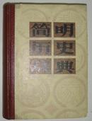 简明历史辞典