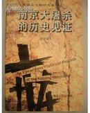南京大屠杀的历史见证(章开沅签名本)