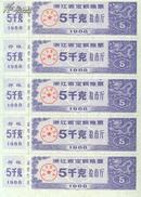 国宝粮票_生肖粮票,浙江省1988年定额生肖_龙_粮票五联三全一套,存世极稀少