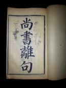 光绪三十年刊《尚书离句》 两册六卷全