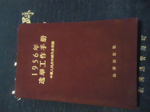1956年选举工作手册【布面精装】