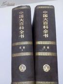 中国大百科全书.农业.一二卷