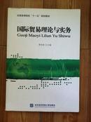 国际贸易理论与实务 傅龙海主编 对外经济贸易大学出版社