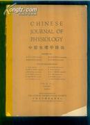 中国生理学杂志1930  第四卷 一期【136】英文版