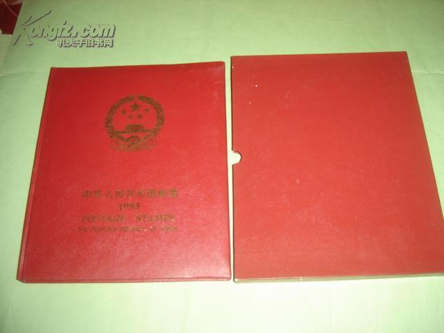 1993年精装本 中华人民共和国邮票 [纪念 特种邮票册] 少一张93年全国最佳邮票评选纪念票]
