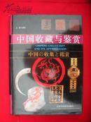中国收藏与鉴赏【精装带书衣;93年1版1印】