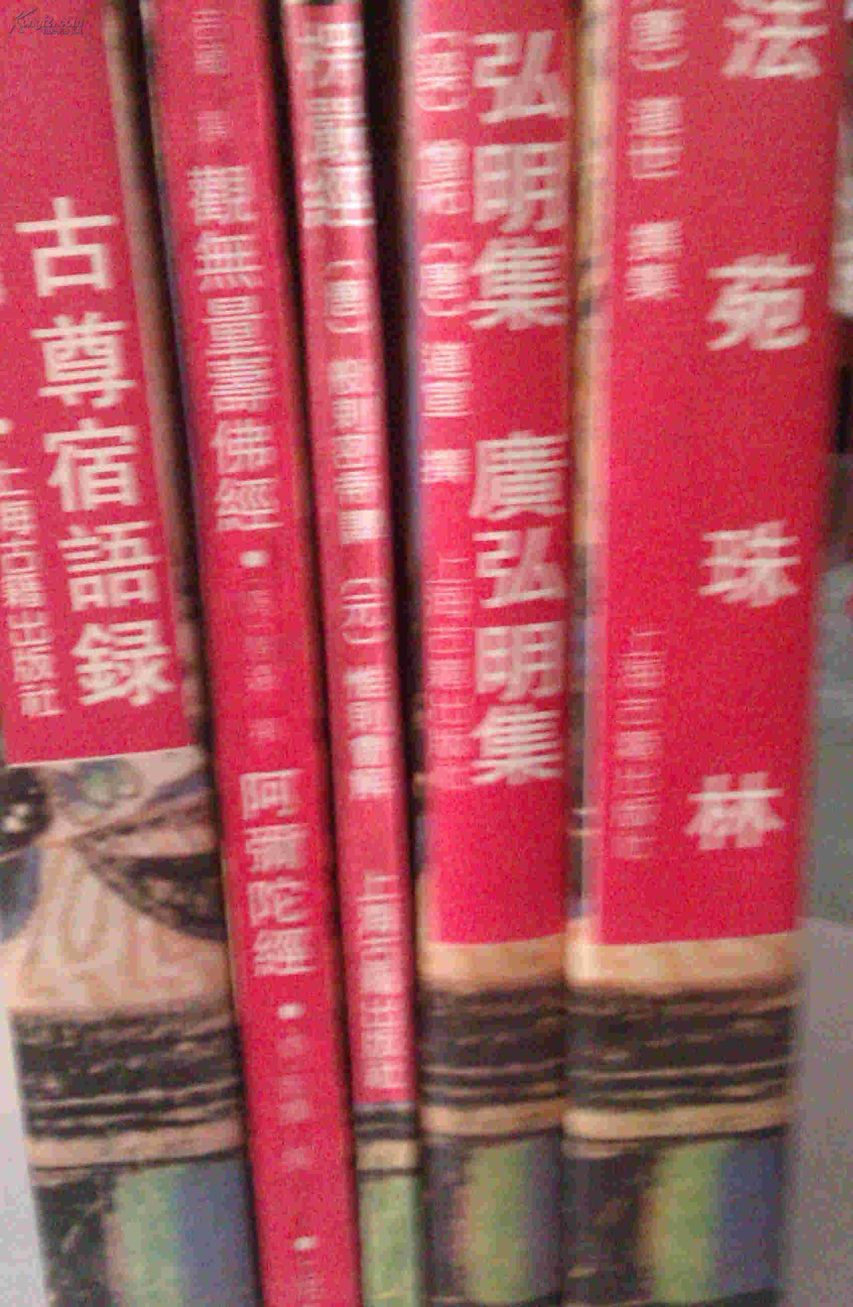 法苑珠林、弘明集广弘明集、楞严经、古尊宿语录、无量寿经等5册合售 上海古籍出版社一版一印