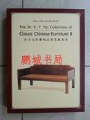 禅椅琴杌:攻玉山房藏明式黄花梨家具(Ⅱ)