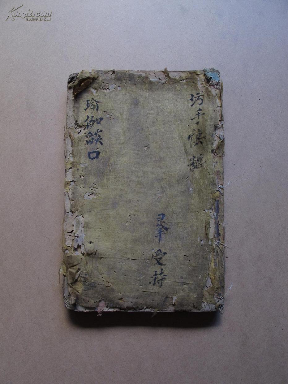 瑜伽燄口(珍本明代佛教古籍)