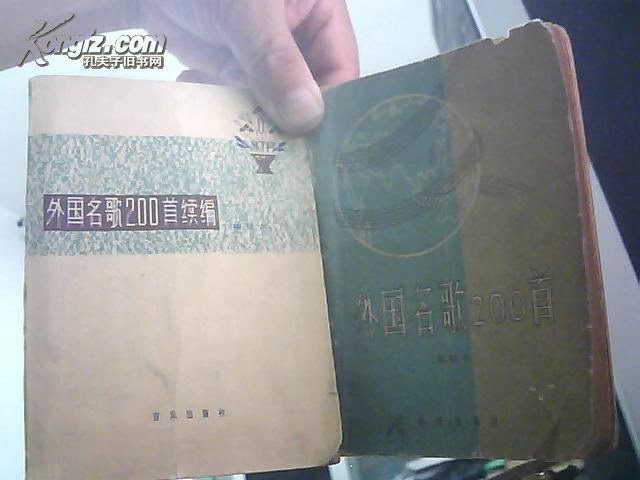 外国名歌200首(第二次修订版袖珍本224首)+ 外国名歌200首续编(袖珍本230首)共2册 48开 1962年印