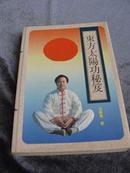 田继尧著《东方太阳功秘笈》( 汇集了太阳功初、中、高级全套内容及治病大法)一版一印 现货