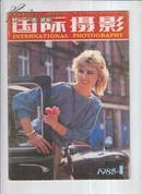 国际摄影1985年1