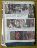 连环画报----1986-6人民美术出版社