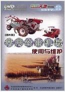 农业机械使用与维护技术 光盘视频