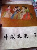 中国文物 第2期 1980年初版
