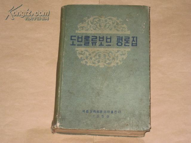 도블로류보브 평론집 국립문학예술서적출판사 1959  俄罗斯作家 (杜勃罗留波夫评论集,朝鲜文老书)