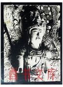 民国古董巨商(山中商会?)私房相簿/佛像等雕塑精品209件/纸基银盐照片317幅/流散海外中国文物绝罕贵重文献!