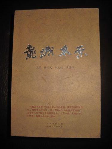 龙城太原系列丛书 (全12册)