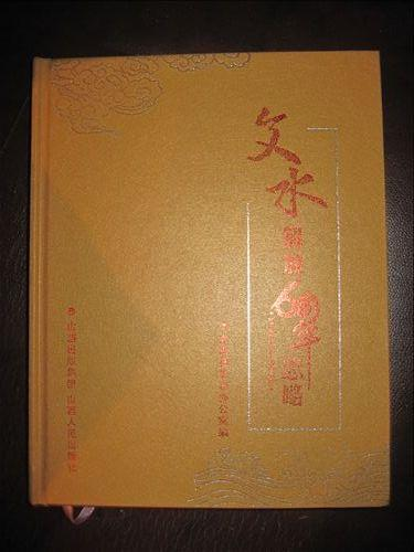 文水解放60年志略1948-2008