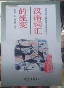 正版老书:汉语词汇的流变 实物图