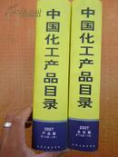 《2007中国化工产品目录(上下册)