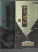 走遍中国百集系列片 中国古镇【 上下部】 8DVD 百座古镇 中英双语字幕