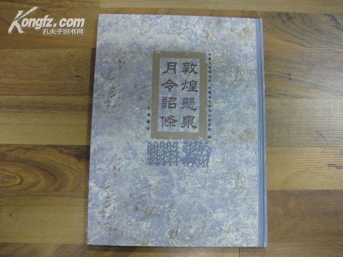 敦煌悬泉月令诏条(16开精装 全一册)