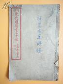 民国五年:陈修园先生医书七十种《神农本草经读》(四卷一册全本)