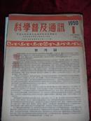 创刊号 科学普及通讯1950