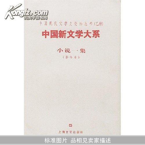 中国新文学大系:小说一集(影印本)