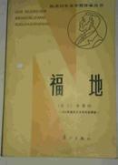 福地  诺贝尔文学奖作家丛书 漓江出版社1984年一版一印