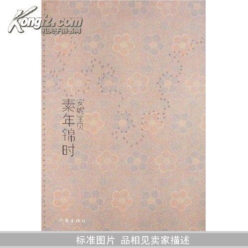 素年锦时(精装典藏版)