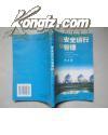 压力容器安全运行与管理(第6版)