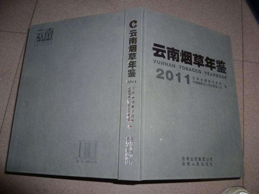 云南烟草年鉴【精装版】2011年