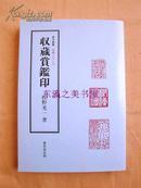 收藏鉴赏印/东京堂/篆刻丛书/佐野光一/188页/1992年
