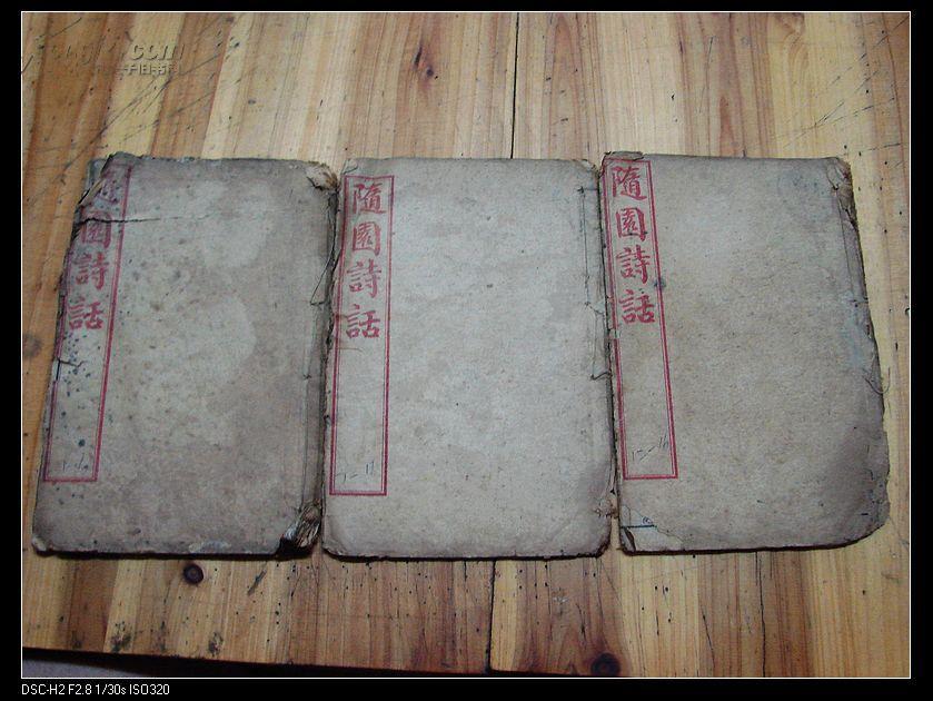 681:民国 《随园诗话 卷1-16》线装3册一套全