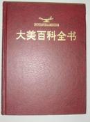 大美百科全书 第4、15、23、24、、27共五册